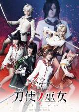 舞台『刀使ノ巫女』ビジュアル解禁