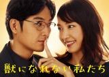 水10ドラマ『獣になれない私たち』にW主演する新垣結衣と松田龍平 (C)日本テレビ