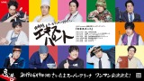 来年6月9日に夢のさいたまスーパーアリーナ公演が決まった岡崎体育