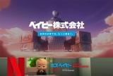 Netflixオリジナル『ボス・ベイビー:ビジネスは赤ちゃんにおまかせ!』シーズン2、10月12日スタート。ベイビー株式会社 東京支社設立。日本の子育てを応援するキャンペーンやイベントを実施