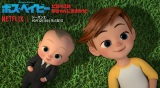 Netflixオリジナル『ボス・ベイビー:ビジネスは赤ちゃんにおまかせ!』シーズン2、10月12日スタート