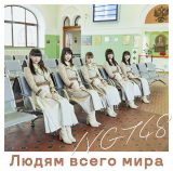NGT48 4thシングル「世界の人へ」Type-A