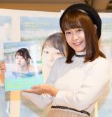 1st写真集『背伸びの高さ』発売イベントを開催したAKB48・太田奈緒(写真=光文社)