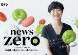 『news zero』有働由美子アナウンサーの手書きメッセージつきの特大ポスターが公開 (C)日本テレビ