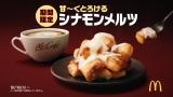 甘〜くとろける「シナモンメルツ」、2018年10月16日(火)より販売