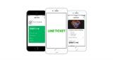 10月10日より新電子チケットサービス「LINEチケット」がサービス開始