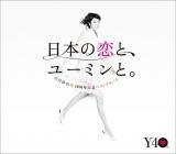 松任谷由実のベスト盤『40周年記念ベストアルバム 日本の恋と、ユーミンと。』