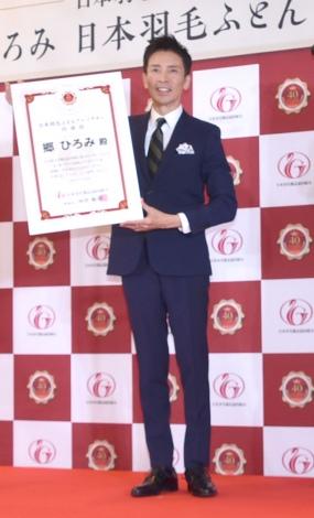 日本羽毛製品協同組合40周年記念式典に出席した郷ひろみ (C)ORICON NewS inc.