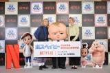 Netflixオリジナルシリーズ『ボス・ベイビー:ビジネスは赤ちゃんにおまかせ!』シーズン2試写会イベントより
