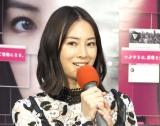 ドラマ『フェイクニュース』の試写会に出席した北川景子 (C)ORICON NewS inc.