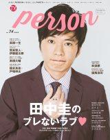 発売2日で重版が決定した『TVガイドPERSON vol.74』
