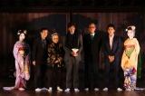 【京都国際映画祭2018】オープニングセレモニー@西本願寺南能楽堂(C)京都国際映画祭