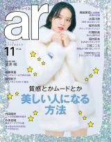 『ar』11月号表紙