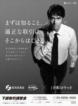 阿部寛主演『下町ロケット』と中小企業省とコラボレーション (C)TBS