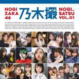 乃木坂46『乃木坂46写真集 乃木撮 VOL.01』(講談社/6月26日発売)