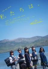青春映画『私たちは、』のキービジュアル