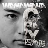 CRAZY四角形の配信デビューシングル「WANAWANA」