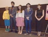映画『Bの戦場』の舞台あいさつに出席した(左から)まひる、速水もこみち、よしこ、お〜い!久馬、並木道子監督 (C)ORICON NewS inc.