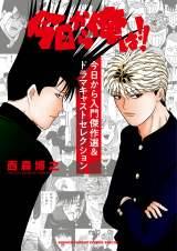 本日発売された『ドラマキャストセレクション』(C)西森博之/小学館