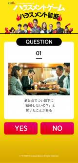 テレビ東京系ドラマBiz『ハラスメントゲーム』(10月15日スタート)にちなんだハラスメント診断企画がスタート(C)テレビ東京
