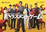 テレビ東京系ドラマBiz『ハラスメントゲーム』(10月15日スタート)(C)テレビ東京