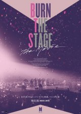 BTS(防弾少年団)初の映画『Burn the Stage : the Movie』が11月15日公開決定(C)2018 BIG HIT ENTERTAINMENT Co.Ltd., ALL RIGHTS RESERVED.