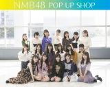 大阪・心斎橋に『NMB48 POP UP SHOP』オープン決定