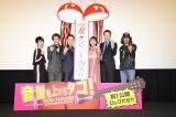 (左から)ふせえり、千葉雄大、阿部サダヲ、吉岡里帆、田中哲司、三木聡監督
