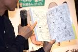 『カラテカ矢部×東野幸治スペシャル対談』で大家さんがお気に入りだった明太子の絵を見せる矢部太郎 (C)ORICON NewS inc.