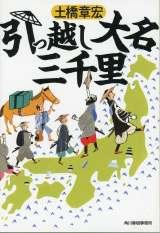 土橋章宏氏の原作『引っ越し大名三千里』