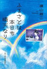 横山雄二アナの自叙伝的小説『ふるさとは本日も晴天なり』
