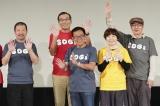 トークショーに登壇した木村祐一監督、オール阪神・巨人、細川貂々夫妻(左から)