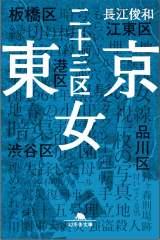 長江俊和氏の小説『東京二十三区女』(幻冬舎文庫)WOWOWで連続ドラマ化