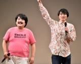 『マイナビ Laughter Night』第4回チャンピオンライブに出場した空気階段 (C)ORICON NewS inc.
