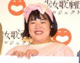 吉本興業『少女歌劇団プロジェクト概要発表会見』に出席したゆりやんレトリィバァ (C)ORICON NewS inc.