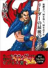 『ビジネス書風キングダム』表紙 (C)原 泰久/集英社
