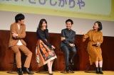 (左から)田中圭、新垣結衣、松田龍平、黒木華 (C)ORICON NewS inc.