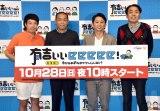 (左から)タカアンドトシ、有吉弘行、田中卓志