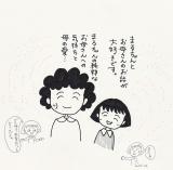 『ちびまる子ちゃん』ファンコミックイベントに特別参加した渡辺満里奈のイラスト(C) Sony Music Artists Inc.