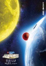 『映画ドラえもん のび太の月面探査機』のティザービジュアル (C)ORICON NewS inc.