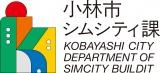 宮崎・小林市、ゲーム『シムシティ』とコラボした部署設立