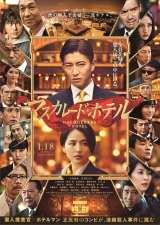 木村拓哉主演映画の追加出演者発表 (18年10月18日)