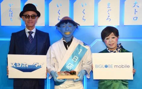 『大地球(BIGLOBE)寿司』のオープニングイベントに出席した(左