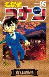 『コナン』10ヶ月ぶり最新刊発売 (18年10月18日)