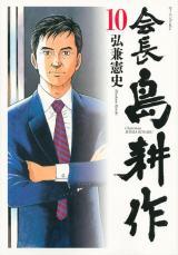 漫画『会長島耕作』10巻表紙(C)弘兼憲史/講談社