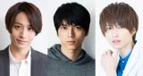 舞台『妖怪アパートの幽雅な日常』に出演する (左から)前山剛久、小松準弥、佐伯亮