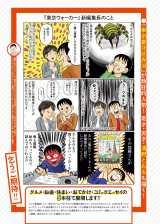『東京ウォーカー』の新コンセプトを説明する漫画