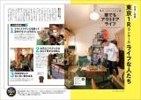 リニューアルが発表された『東京ウォーカー』