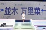 テレビ朝日『ミュージックステーション』新サブMC発表会見に出席した並木万里菜(C)テレビ朝日