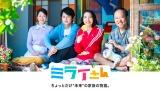 LINE NEWS オリジナルドラマ『ミライさん』ビジュアル